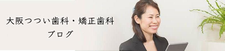 大阪・中之島のフェスティバルタワー筒井歯科ブログ