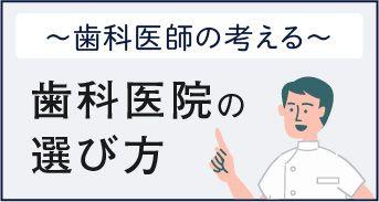 歯科医師の考える、歯科医院の選び方